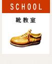 mini2_school