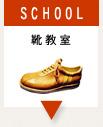 mini2_school_2